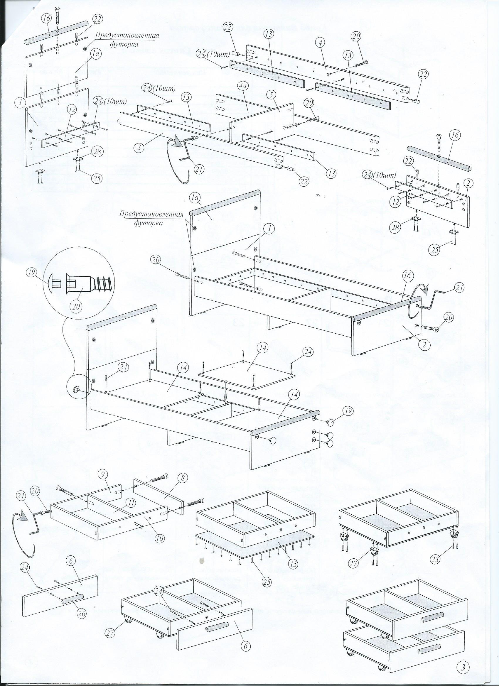 Как собрать кровать трансформер схема
